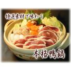 送料無料 フレッシュ500鴨鍋セット 【冷蔵】 鴨肉 母の日/父の日/敬老の日/ギフト