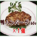 鴨ハンバーグ1個 160g 1個