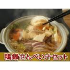 鴨鍋せんべい汁セット約4〜5人前 冷凍便 鴨肉 鴨鍋にせんべい入れちゃいました。お歳暮 母の日 父の日 敬老の日 ギフト