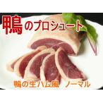 鴨ロースの生ハム風ノーマル(鴨のプロシュート)冷凍 200g〜300g