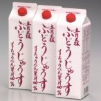 青森の美味しいスチューベンジュース(ぶどうジュース)1L×3本箱入り 常温便 敬老の日 お歳暮