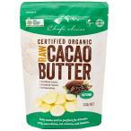 シェフズチョイス オーガニックローカカオバター300g Organic Raw Cacao Butter