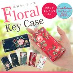 【メール便送料無料】花柄でバッグとおそろい♪チェルシーオリジナル キーケース 手作り 日本製