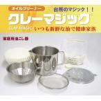 クレーマジック(本体セット) 油こし器 送料無料 日本ケミファ