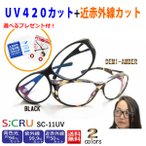 PCメガネ 日本製PC用レンズの最高峰使用 UV420ブルーライト紫外線近赤外線花粉カットメガネ 軽量透明クリアー エスクリュSC-11UV