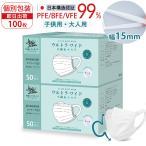 耳が痛くならない 個包装マスク 100枚入50枚×2箱 使い捨て不織布マスク 日本発送 4段オメガプリーツ 男性兼用 大人用 子供用 白 不織布