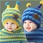 ミツバチ帽子キッズ 子供 ベビー 赤ちゃん ニット帽  マフラーセット冬暖か ポンポン スター 女の子