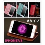 iphone 7  iphone 8 手帳型 ケース カバー 手帳  スマホケース メンズ レディース