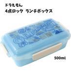 ランチボックス オーエスケー ドラえもん I`m Doraemon 4点ロック式 お弁当箱(仕切付) PCD-500 男の子女の子 どこでもドア【bx112317】