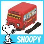 お弁当箱 子供 小学校 スヌーピー 男の子 女の子 ダイカット バス型 ランチケース 子ども用 スヌーピー BX141