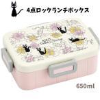 4点ロック ランチボックス 650ml 弁当箱 魔女の宅急便 ジジ エレガンス ジブリ 日本製 YZFL7 かわいい 女の子 大人 遠足 ランチ【bx474262】