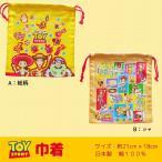 オープン記念 巾着 給食袋 トイストーリー ランドセル 学童用袋 ディズニーK1114