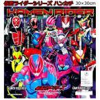 ハンカチ 仮面ライダーゼロワン 01 全員 集合 歴代シリーズ 子供 男の子 キッズ グッズ キャラクター シリーズ S3155 s3155