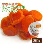 ドライフルーツ アプリコット 260g 砂糖不使用 無添加  ルビーロイヤル 無糖 小分け ギフト チャック付き