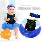 ハロウィンベビー青セット半袖プリンセスドレス衣装女の子用女の子子供ベビーコスチュームコスプレ(50cm60cm70cm80cm90cm)PRWH
