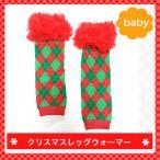ショッピングレッグウォーマー レッグウォーマー ベビー クリスマス柄 ベビー用 レッグウォーマークリスマスパーティー 衣装 コスチューム