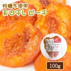 ドライフルーツ ピーチ 桃 100g 砂糖不使用 無糖 小分け ギフト チャック付き