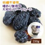 ドライフルーツ プルーン 種付き モイヤープルーン 150g 砂糖不使用 無糖 無添加 小分け ギフト チャック付き
