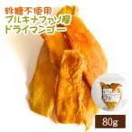 ドライフルーツ マンゴー 80g 砂糖不使用 無添加 アップルマンゴー 無糖 小分け ギフト チャック付き EYトレーディング