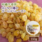 ドライフルーツ レーズン 150g ゴールデンレーズン 砂糖不使用 ぶどう ブドウ 干しブドウ 無糖 小分け ギフト チャック付き