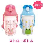 水筒 ストロー   日本製 ストローボトル 400ml 子供 保育園 幼稚園 小学校モンスイユ Rub a dub dub
