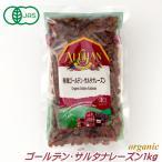 有機JAS ゴールデン・サルタナレーズン 1kg アリサン オーガニック ドライフルーツ 砂糖不使用 無糖 ギフト れーずん