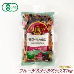 有機JAS フルーツ&ナッツミックス 1kg 業務用 アリサン オーガニック ドライフルーツ ナッツ 砂糖不使用 無糖 ギフト