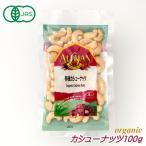 有機JAS カシューナッツ 100g ナッツ アリサン オーガニック 食塩不使用 無添加 無塩 ギフト