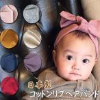 コットンリブ リボン  日本製 ヘアバンド 髪飾り ハーフバースデー お誕生日 プレゼント 撮影 ベビー用 赤ちゃん用 70cm 80cm 90cm 0歳 1歳 2歳 3歳