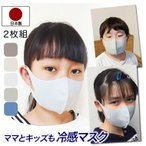マスク 日本製 2枚 子供 キッズ のびのび素材 接触冷感 立体 男女兼用 女性 高学年 低学年 中学生 在庫あり 夏素材 夏 クール