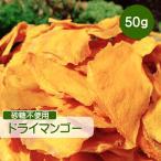 ドライフルーツ マンゴー 50g 砂糖不使用 無添加 アップルマンゴー 無糖 小分け ギフト チャック付き カトレヤフィールド