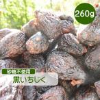 ドライフルーツ 黒いちじく 260g 砂糖不使用 無添加 いちじく 黒イチジク イチジク 無糖 小分け ギフト チャック付き カトレヤフィールド