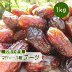 ドライフルーツ デーツ 1kg マジョール種 砂糖不使用 無添加 なつめ ナツメ なつめやし 無糖 小分け ギフト チャック付き 大容量 送料無料 カトレヤフィールド
