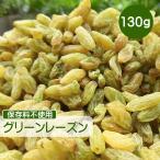 ドライフルーツ レーズン 130g グリーンレーズン 砂糖不使用 無添加 ぶどう ブドウ 干しブドウ 無糖 小分け ギフト チャック付き
