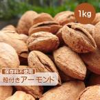 殻付きアーモンド 1kg 食塩 アーモンド 殻付き ロースト  ナッツ 小分け ギフト チャック付き 大容量 送料無料