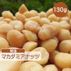 マカダミアナッツ 160g 無塩 ロースト ナッツ 小分け ギフト チャック付き 送料無料 カトレヤフィールド