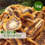 ドライフルーツ キウイ 1kg 砂糖不使用 無添加 ドライキウイ 無糖 小分け ギフト チャック付き 大容量 送料無料