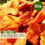 ドライフルーツ マンゴー 80g 砂糖不使用 無添加 アップルマンゴー 無糖 小分け ギフト チャック付き
