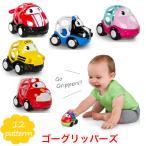 ゴーグリッパーズ 単品 アソート  車 ミニカー  オーボール oball おもちゃ 出産祝い プレゼント 0歳 1歳 2歳 3歳 4歳 5歳 男の子用 女の子用 赤ちゃん用