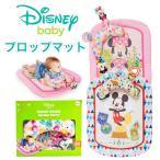 プレイマット・プロップマット  ミッキー ミニー ディズニー ブライトスターツ Bright Starts 赤ちゃん 出産祝い 誕生日 ギフト おもちゃ 知育玩具 男の子用