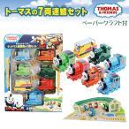 ティドマス トーマス おもちゃ トーマスとなかまたち トーマスの7両連結セット クラフト付き トーマス 赤ちゃん 電車 ミニカー 連結 きかんしゃトーマス 男の…