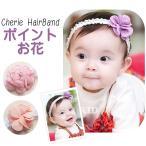 ショッピングプリンセス シェリープリンセス(Cherie Princess)ポイントお花がかわいいベビー&子供用のレースのヘアバンド(ヘアーバンド)(赤ちゃん 6M 12M 1歳 1才 18M 2歳 2才 24M 2T