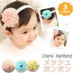 シェリープリンセス(Cherie Princess)メッシュのお花とポンポンがかわいいベビー&子供用のレースのヘアバンド(ヘアーバンド)(赤ちゃん 6M 12M 1歳 1才 18M 2