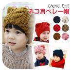 ショッピングプリンセス シェリープリンセス(Cherie Princess)猫のような耳付きベビー用ニット帽子(NB 3M 6M 9M 12M 新生児 3ヶ月 6ヶ月 9ヶ月 12ヶ月 1歳 1才 赤ちゃん 女の子)(50cm 60