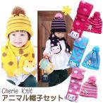 ショッピングプリンセス シェリープリンセス(Cherie Princess)かわいい動物のニット帽子&マフラーのセット (赤ちゃん 6M 12M 1歳 1才 18M 2歳 2才 24M 2T 3歳 3才 3T 4歳 4才 4T 5歳 5