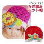 ショッピングプリンセス シェリープリンセス(Cherie Princess)かぎ編みのお花がとってもかわいいベビー用ニット帽子(NB 3M 6M 9M 12M 新生児 3ヶ月 6ヶ月 9ヶ月 12ヶ月 1歳 1才 赤ちゃん