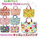 レッスンバッグ ハンナフラ  Hanna Hula正規品 おけいこバッグ お稽古バッグ 男の子 女の子 HNN-BAG-N00001