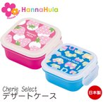 ハンナフラ デザートケース デザート ミニケース Hanna Hula 正規品 ランチシリーズ お弁当箱 ランチボックス