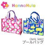ショッピングプールバッグ 女の子 プールバッグ ハンナフラ  ビニールバッグ Hanna Hula 正規品 男の子 女の子 子供用 キッズ用