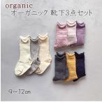 オーガニックコットン 靴下 日本製 ハイソックス ベビー 9-12cm  ベビーソックス 赤ちゃん 子供 春夏秋冬
